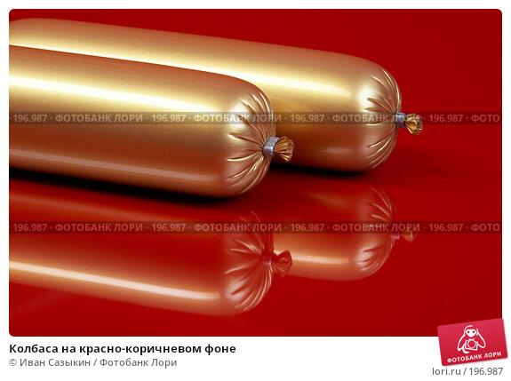 Колбаса на красно-коричневом фоне, фото № 196987, снято 20 сентября 2005 г. (c) Иван Сазыкин / Фотобанк Лори