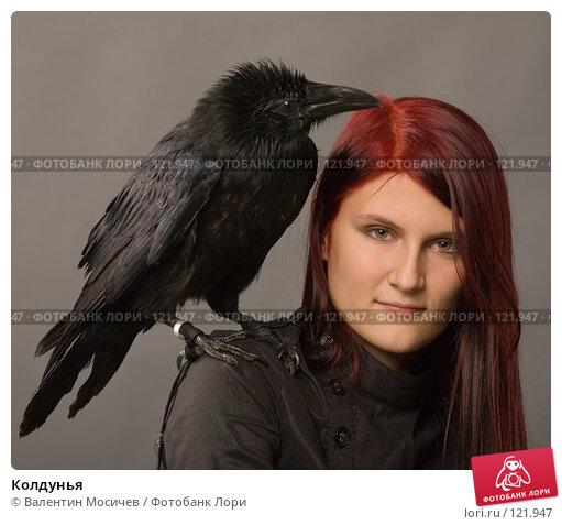 Колдунья, фото № 121947, снято 27 октября 2007 г. (c) Валентин Мосичев / Фотобанк Лори