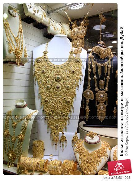 Купить «Колье из золота на витрине магазина. Золотой рынок. Дубай», фото № 5681095, снято 23 февраля 2014 г. (c) Яна Королёва / Фотобанк Лори