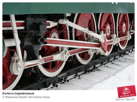 Колеса паровозные, фото № 152131, снято 1 декабря 2007 г. (c) Марюнин Юрий / Фотобанк Лори