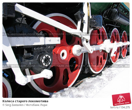 Колеса старого локомотива, фото № 134275, снято 9 апреля 2005 г. (c) Serg Zastavkin / Фотобанк Лори