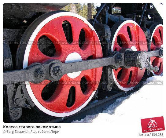 Колеса старого локомотива, фото № 134283, снято 9 апреля 2005 г. (c) Serg Zastavkin / Фотобанк Лори