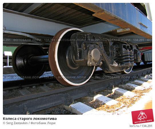 Колеса старого локомотива, фото № 134291, снято 9 апреля 2005 г. (c) Serg Zastavkin / Фотобанк Лори