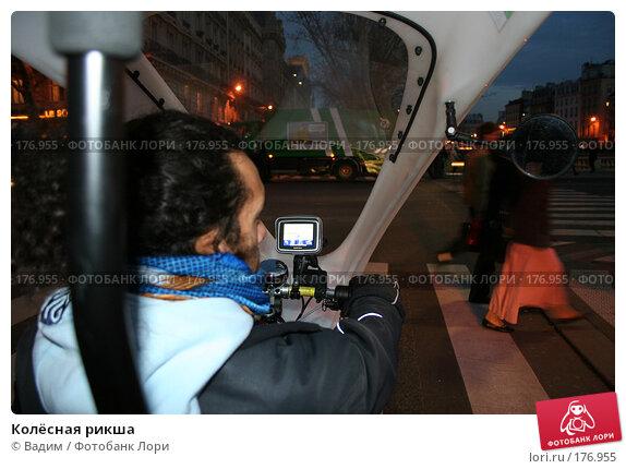 Колёсная рикша, фото № 176955, снято 21 декабря 2007 г. (c) Вадим / Фотобанк Лори