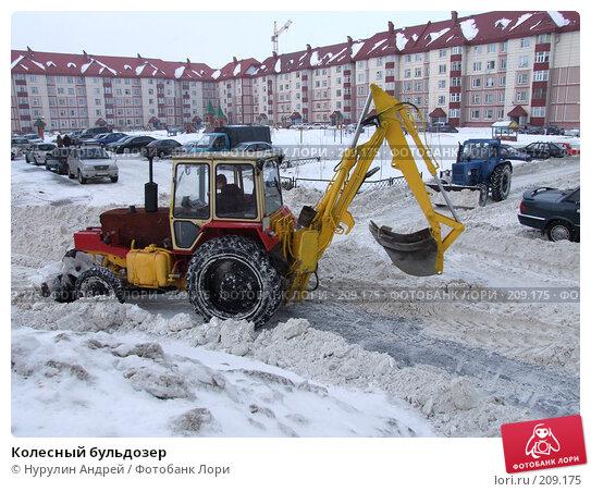 Купить «Колесный бульдозер», фото № 209175, снято 25 февраля 2008 г. (c) Нурулин Андрей / Фотобанк Лори