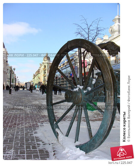 Колесо кареты, фото № 225047, снято 21 февраля 2008 г. (c) Емельянов Валерий / Фотобанк Лори