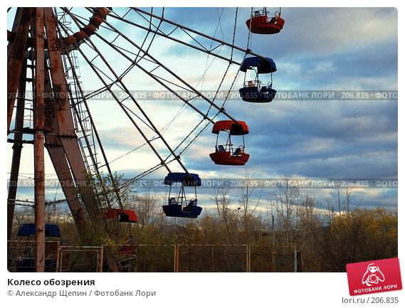Колесо обозрения, эксклюзивное фото № 206835, снято 27 сентября 2007 г. (c) Александр Щепин / Фотобанк Лори