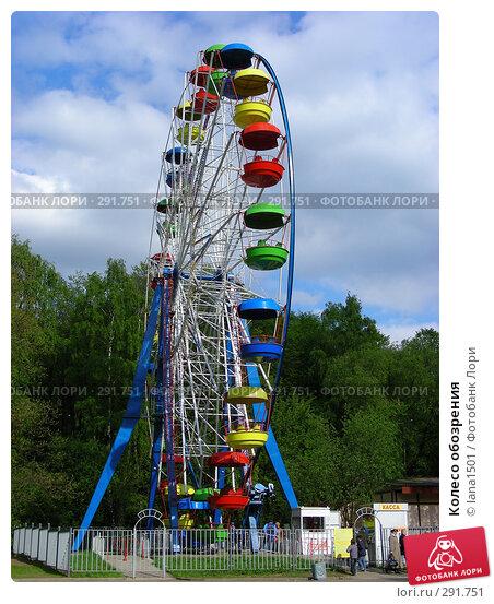 Колесо обозрения, эксклюзивное фото № 291751, снято 10 мая 2008 г. (c) lana1501 / Фотобанк Лори