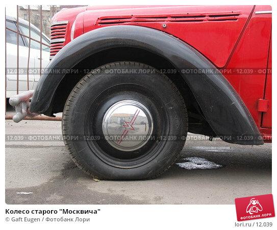 "Колесо старого ""Москвича"", фото № 12039, снято 30 апреля 2005 г. (c) Gaft Eugen / Фотобанк Лори"