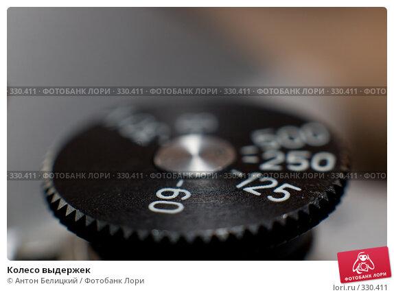 Купить «Колесо выдержек», фото № 330411, снято 22 июня 2008 г. (c) Антон Белицкий / Фотобанк Лори