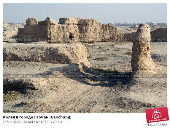 Колея в городе Гаочан (Gaochang), фото № 272963, снято 28 ноября 2007 г. (c) Валерий Шанин / Фотобанк Лори