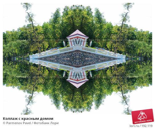 Купить «Коллаж с красным домом», фото № 192119, снято 9 августа 2006 г. (c) Parmenov Pavel / Фотобанк Лори