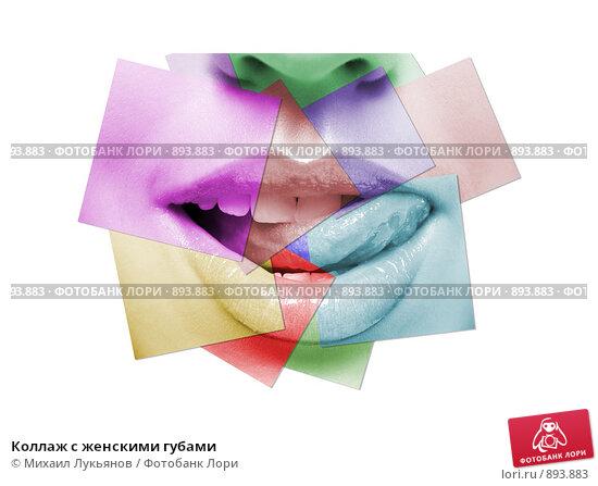 Купить «Коллаж с женскими губами», фото № 893883, снято 21 апреля 2019 г. (c) Михаил Лукьянов / Фотобанк Лори