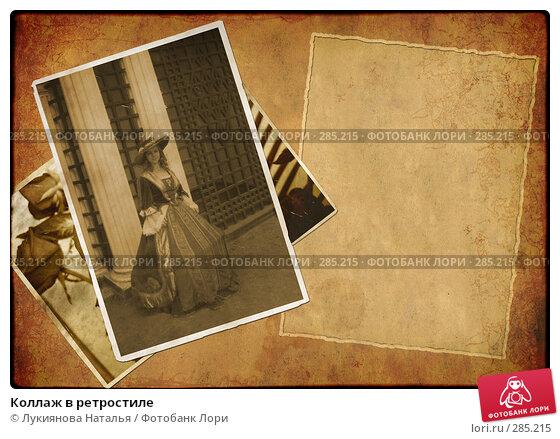 Коллаж в ретростиле, иллюстрация № 285215 (c) Лукиянова Наталья / Фотобанк Лори
