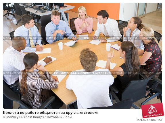 Купить «Коллеги по работе общаются за круглым столом», фото № 3082151, снято 20 января 2007 г. (c) Monkey Business Images / Фотобанк Лори