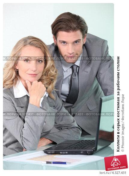 Коллеги в серых костюмах за рабочим столом, фото № 4327431, снято 20 мая 2010 г. (c) Phovoir Images / Фотобанк Лори