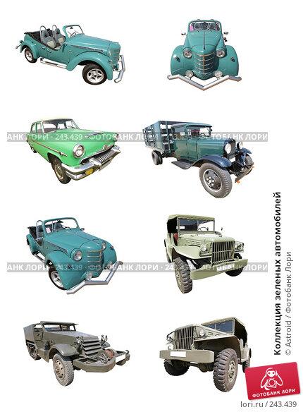 Купить «Коллекция зеленых автомобилей», фото № 243439, снято 24 апреля 2018 г. (c) Astroid / Фотобанк Лори