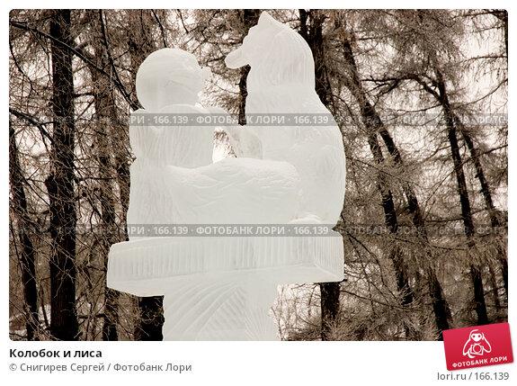 Купить «Колобок и лиса», фото № 166139, снято 4 января 2008 г. (c) Снигирев Сергей / Фотобанк Лори