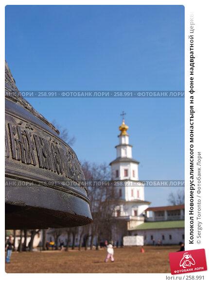 Колокол Новоиерусалимского монастыря на фоне надвратной церкви, фото № 258991, снято 30 марта 2008 г. (c) Sergey Toronto / Фотобанк Лори