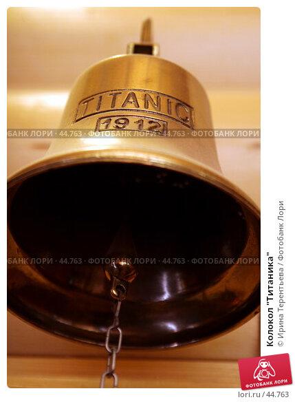 """Колокол """"Титаника"""", эксклюзивное фото № 44763, снято 21 апреля 2007 г. (c) Ирина Терентьева / Фотобанк Лори"""