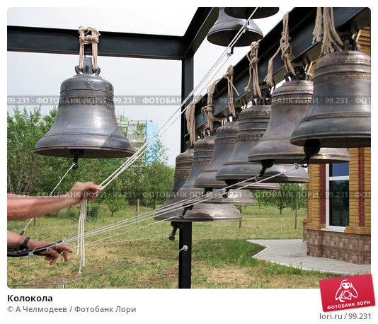 Колокола, фото № 99231, снято 28 мая 2007 г. (c) A Челмодеев / Фотобанк Лори