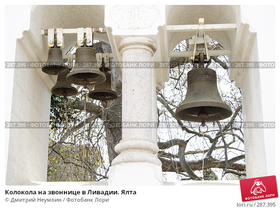 Колокола на звоннице в Ливадии. Ялта, эксклюзивное фото № 287395, снято 21 апреля 2008 г. (c) Дмитрий Неумоин / Фотобанк Лори