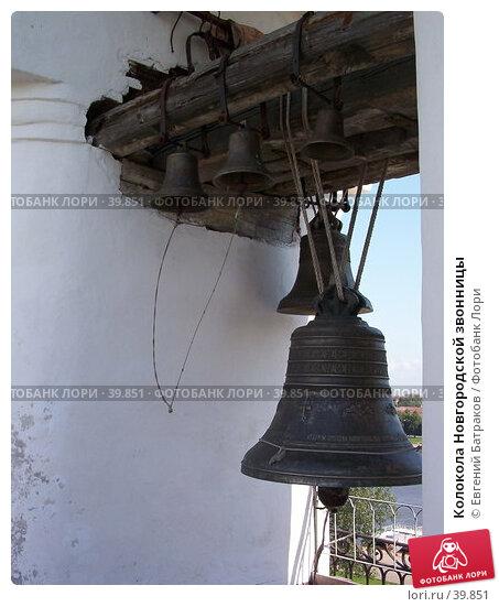 Купить «Колокола Новгородской звонницы», фото № 39851, снято 25 июля 2003 г. (c) Евгений Батраков / Фотобанк Лори