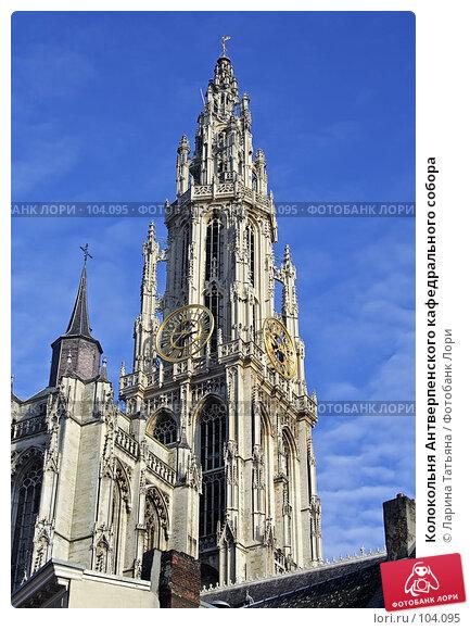 Колокольня Антверпенского кафедрального собора, фото № 104095, снято 29 марта 2017 г. (c) Ларина Татьяна / Фотобанк Лори