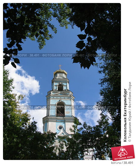 Колокольня Екатеринбург, фото № 38491, снято 18 августа 2006 г. (c) Талдыкин Юрий / Фотобанк Лори