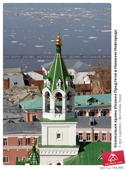 Колокольня храма Иоанна Предтечи в Нижнем Новгороде, фото № 193995, снято 9 октября 2004 г. (c) Igor Lijashkov / Фотобанк Лори
