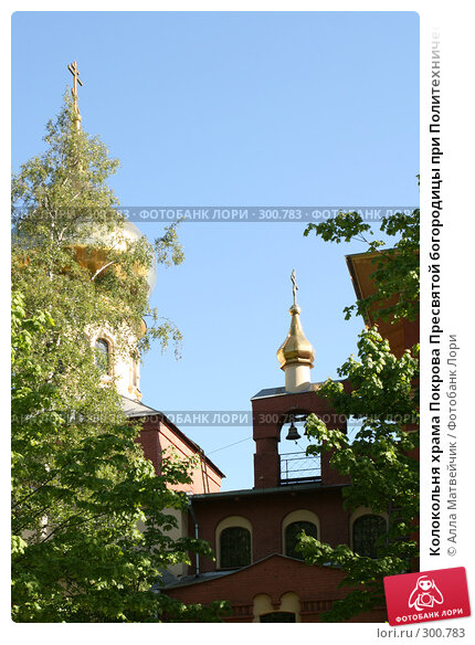 Колокольня храма Покрова Пресвятой богородицы при Политехническом институте, фото № 300783, снято 24 мая 2008 г. (c) Алла Матвейчик / Фотобанк Лори