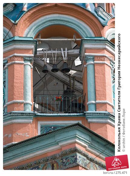 Колокольня Храма Святителя Григория Неокесарийского, фото № 275471, снято 1 мая 2008 г. (c) urchin / Фотобанк Лори