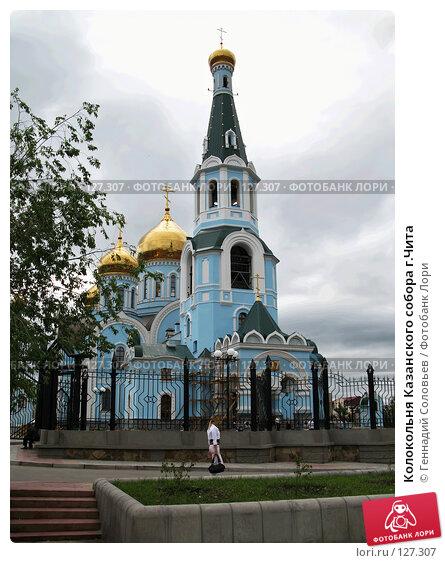Колокольня Казанского собора г.Чита, фото № 127307, снято 24 июля 2017 г. (c) Геннадий Соловьев / Фотобанк Лори