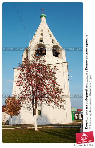 Колокольня на соборной площади в Коломенском кремле, фото № 141699, снято 22 октября 2006 г. (c) Александр Максимов / Фотобанк Лори