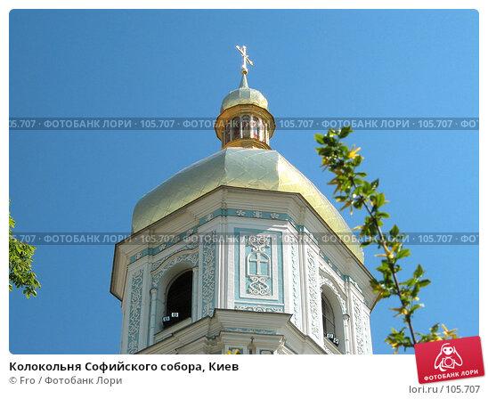 Колокольня Софийского собора, Киев, фото № 105707, снято 1 мая 2004 г. (c) Fro / Фотобанк Лори