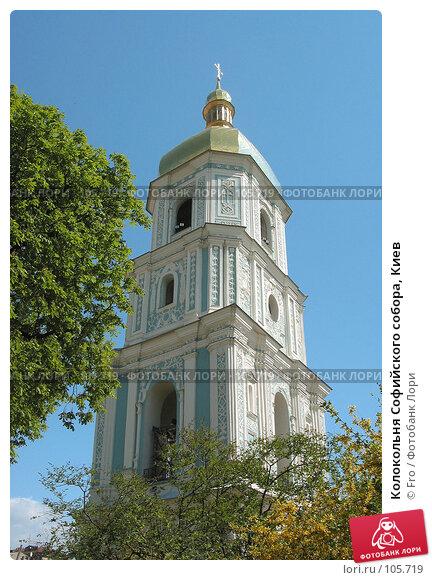 Купить «Колокольня Софийского собора, Киев», фото № 105719, снято 1 мая 2004 г. (c) Fro / Фотобанк Лори