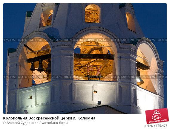 Колокольня Воскресенской церкви, Коломна, фото № 175475, снято 13 января 2008 г. (c) Алексей Судариков / Фотобанк Лори