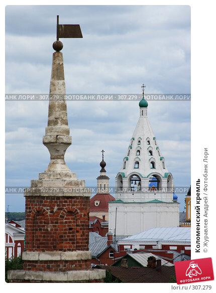 Коломенский кремль, эксклюзивное фото № 307279, снято 31 мая 2008 г. (c) Журавлев Андрей / Фотобанк Лори