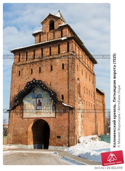Купить «Коломенский кремль. Пятницкие ворота (1525)», фото № 29432019, снято 2 марта 2018 г. (c) Михаил Ворожцов / Фотобанк Лори