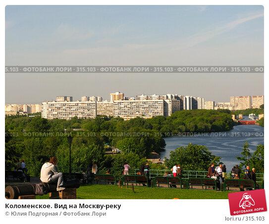 Коломенское. Вид на Москву-реку, фото № 315103, снято 8 июня 2008 г. (c) Юлия Селезнева / Фотобанк Лори