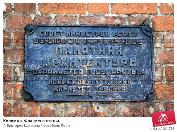 Коломна. Фрагмент стены., фото № 181715, снято 6 августа 2007 г. (c) Виктория Щепкина / Фотобанк Лори