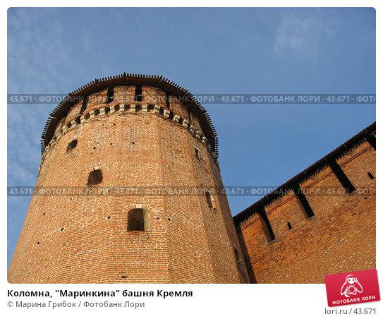 "Коломна, ""Маринкина"" башня Кремля, фото № 43671, снято 8 октября 2006 г. (c) Марина Грибок / Фотобанк Лори"