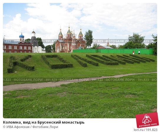 Коломна, вид на Брусенский монастырь, фото № 191823, снято 21 июня 2006 г. (c) ИВА Афонская / Фотобанк Лори