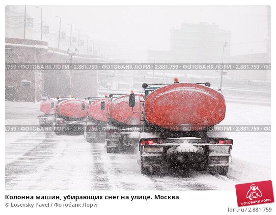 Колонна машин, убирающих снег на улице. Москва, фото № 2881759, снято 22 февраля 2010 г. (c) Losevsky Pavel / Фотобанк Лори
