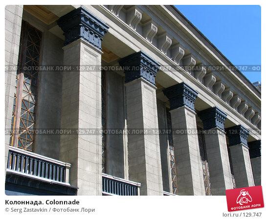 Колоннада. Colonnade, фото № 129747, снято 9 мая 2005 г. (c) Serg Zastavkin / Фотобанк Лори