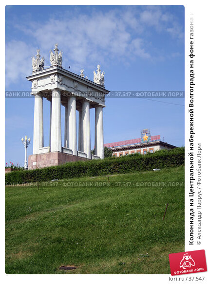 Колоннада на Центральной набережной Волгограда на фоне газона и голубого неба с облаками, фото № 37547, снято 20 августа 2006 г. (c) Александр Паррус / Фотобанк Лори