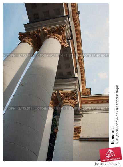 Колонны. Стоковое фото, фотограф Андрей Крепичев / Фотобанк Лори