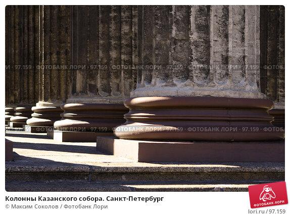 Колонны Казанского собора. Санкт-Петербург, фото № 97159, снято 17 июля 2007 г. (c) Максим Соколов / Фотобанк Лори