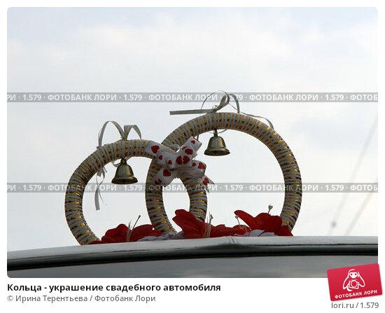 Кольца - украшение свадебного автомобиля, эксклюзивное фото № 1579, снято 9 сентября 2005 г. (c) Ирина Терентьева / Фотобанк Лори