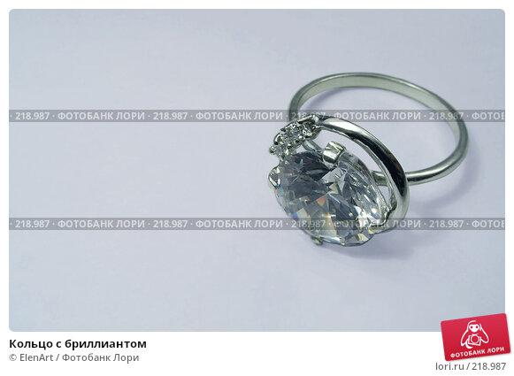 Кольцо с бриллиантом, фото № 218987, снято 24 марта 2017 г. (c) ElenArt / Фотобанк Лори